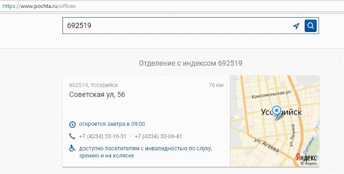 поиск почтового отделения по индексу