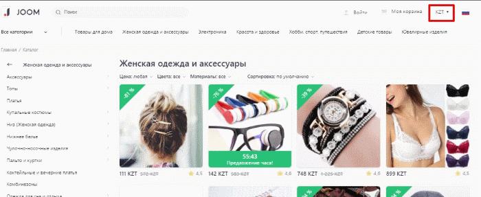 Интернет Магазин Казахстан В Тенге Каталог
