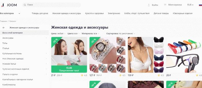 каталог интернет-магазина