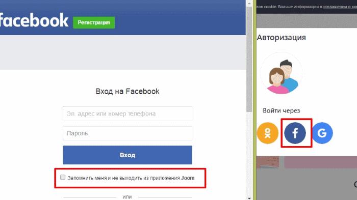 вход в личный кабинет через Facebook