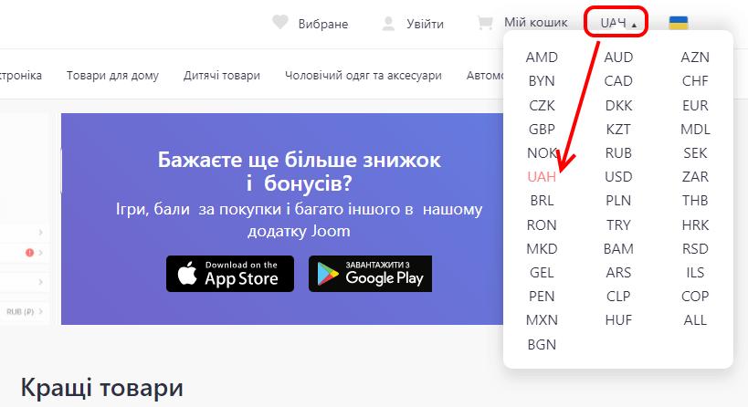 Joom в гривнах на Украине
